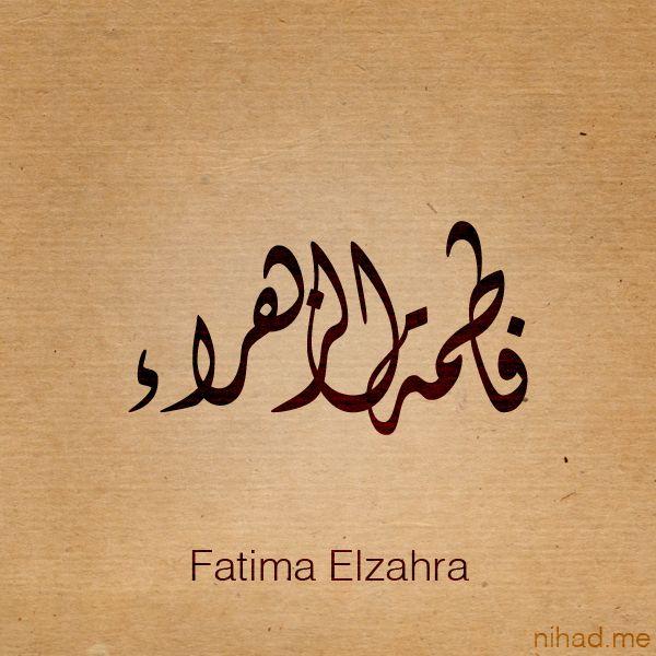 Pin By Maramee Awadh On أسماء الحسنى Islamic Calligraphy Calligraphy Name Islamic Art Calligraphy