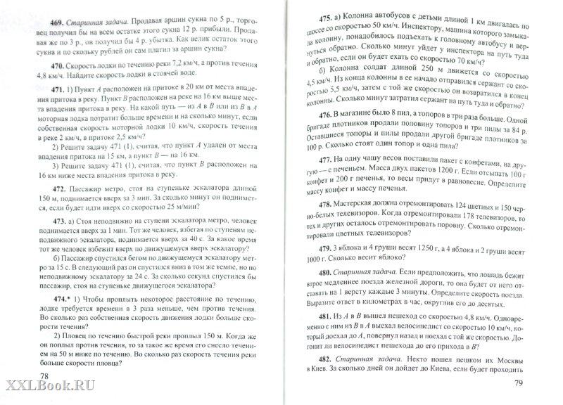 Гдз по английскому за 4 класс учебник о.а денисенко 2 часть