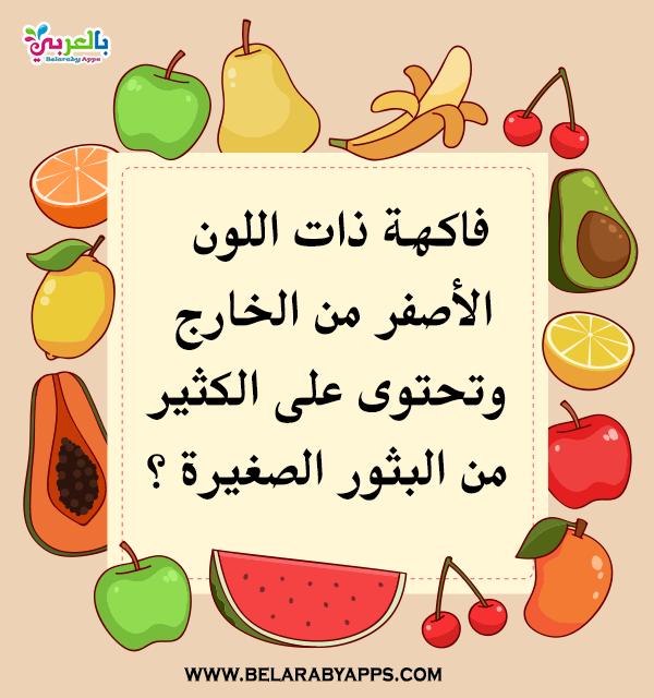 الغاز مسلية عن الفواكه والخضروات بالصور للاطفال بالعربي نتعلم In 2021 Comics