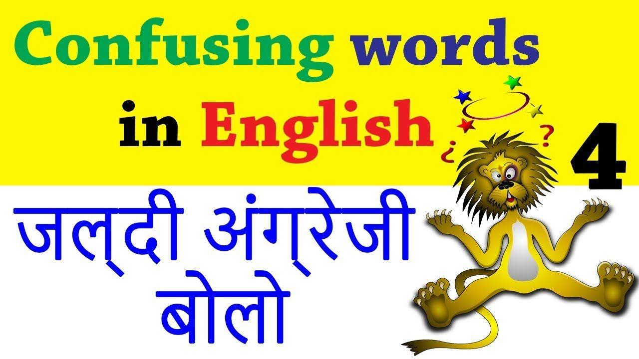 hindi words video - Bayside Inn