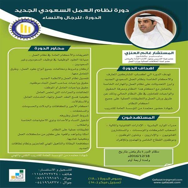 دورات تدريب تطوير مدربين السعودية الرياض طلبات تنميه مهارات اعلان إعلانات تعليم فنون دبي قيادة تغيير سياحه مغامره غر Jala Map Map Screenshot