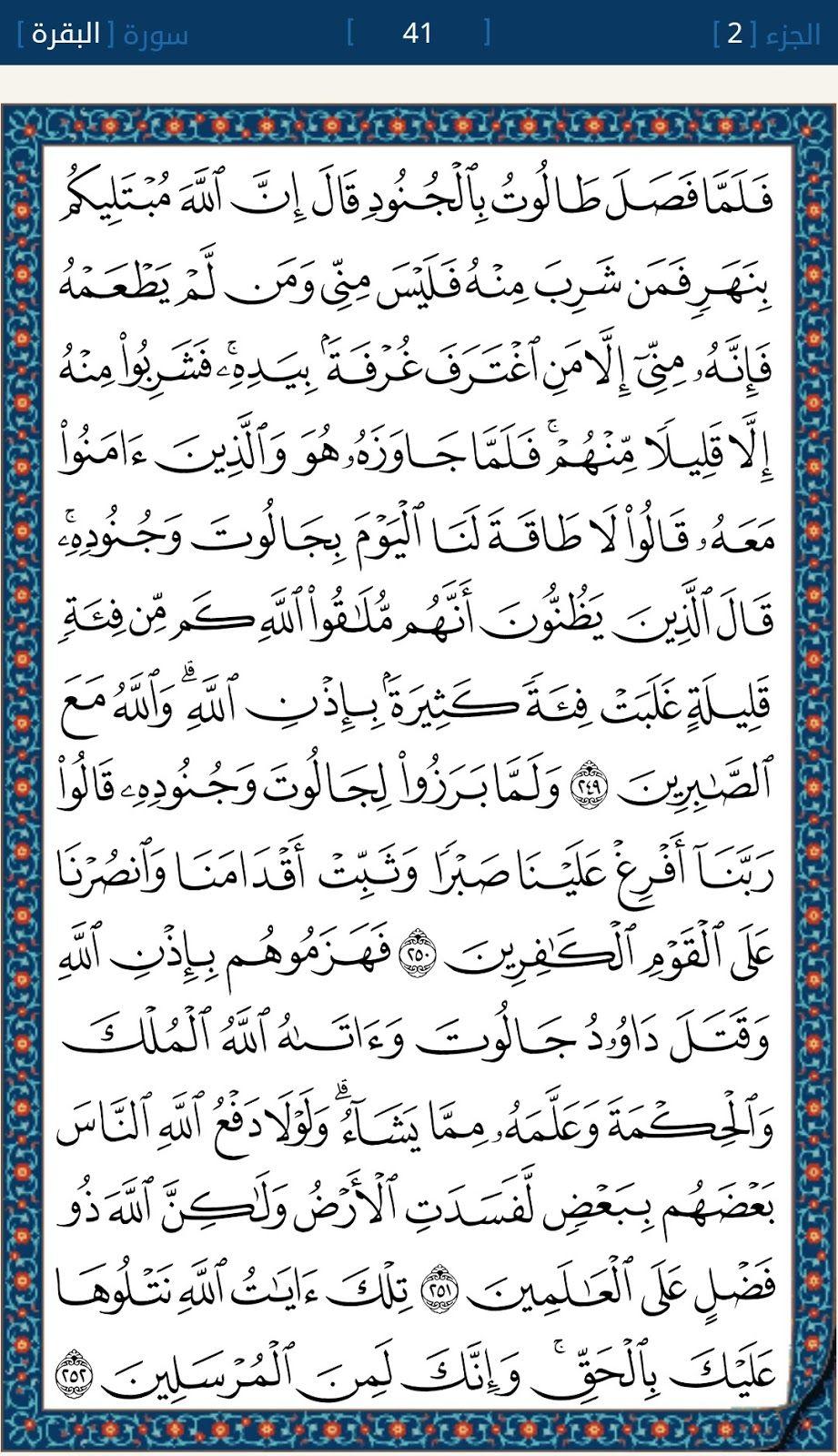 ٢٤٩ ٢٥٢ البقرة المصحف المرتل صفحات تلاوة عبد الباسط عبد الصمد Quran Book Holy Quran Book Architecture Collection