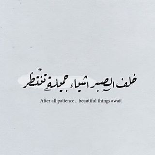 اغــار On Instagram Words Quotes Islamic Quotes Typography Quotes