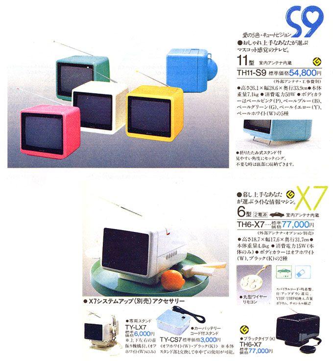 Personal Tv Tv Vintage Electronics Vintage Collection