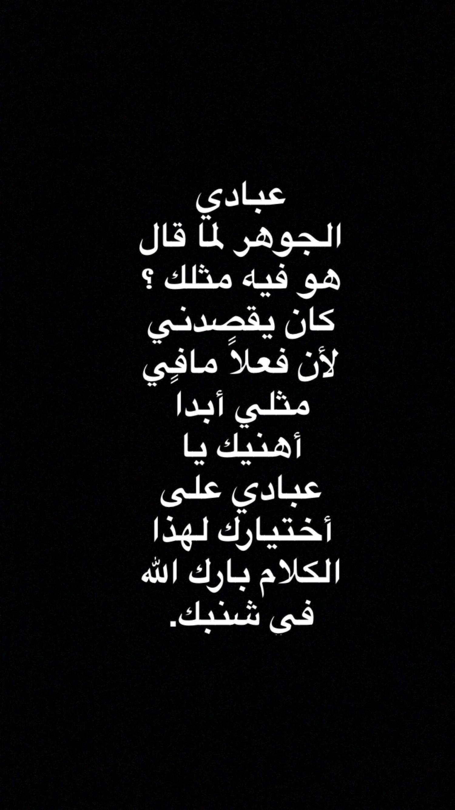 Pin By Salouh On رياكشنات Funny Arabic Quotes Wisdom Quotes Life Instagram Words