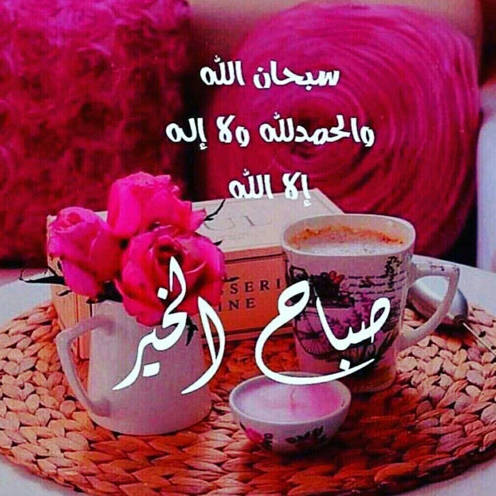 صباح الورد ياعطر الورود والياسمين Good Morning Arabic Good Night Messages Iphone Background