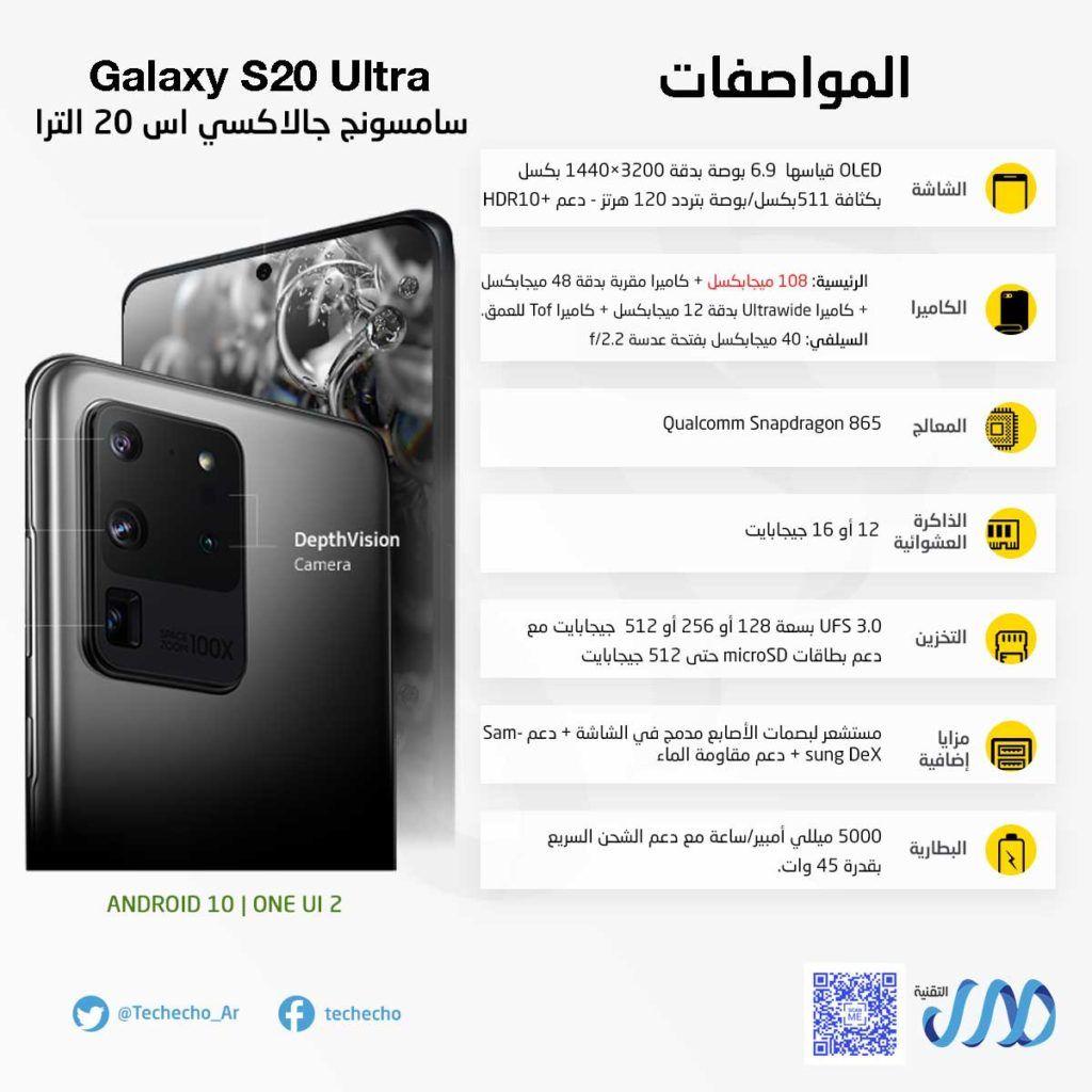 مواصفات جالاكسي اس 20 الترا Galaxy S20 Ultra والسعر والمميزات Samsung Galaxy Phone Samsung Galaxy