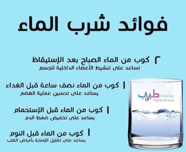 فوائد شرب الماء Health Info Medical Information Health