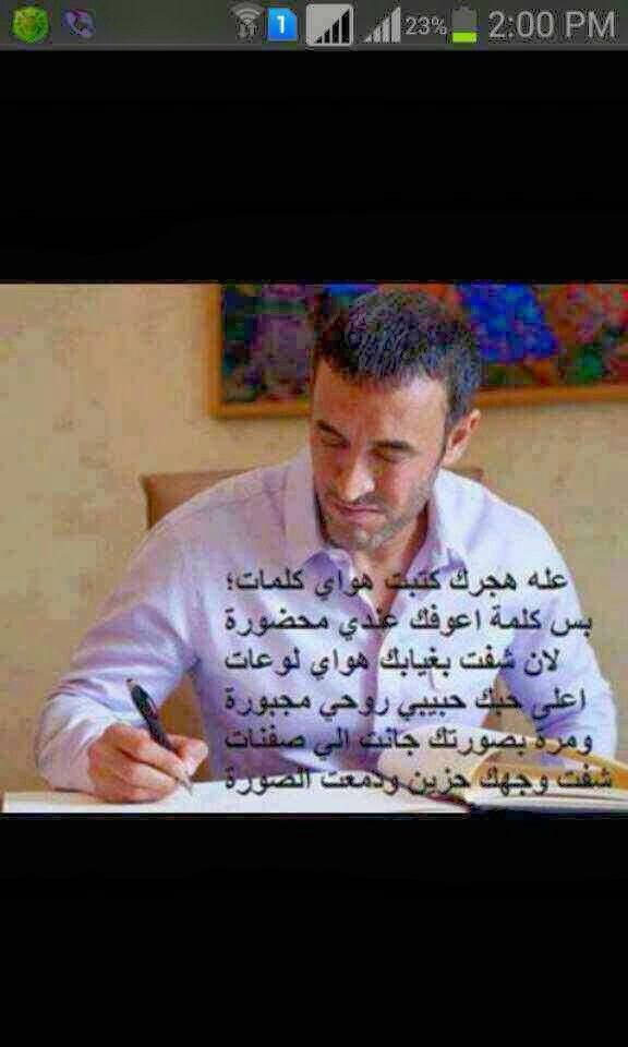 عله هجرك Arabic Words Sayings Words