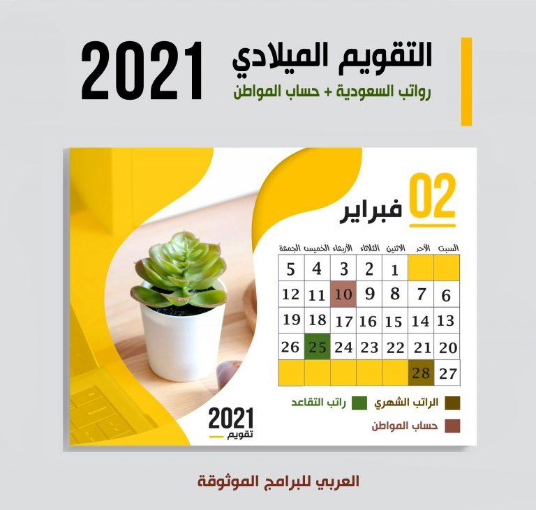 موعد صرف رواتب السعودية حسب التقويم الميلادي 2021 موعد حساب المواطن و رواتب المتقاعدين In 2021 Dating 10 Things