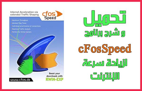 برنامج Cfosspeed برنامج قوي لتسريع إتصال الإنترنت بأنواعه المختلفة سواء كان Dial Up أو Dsl أو غيره من الأنواع الأخرى وهو مث Traffic Analysis Traffic Tutorial