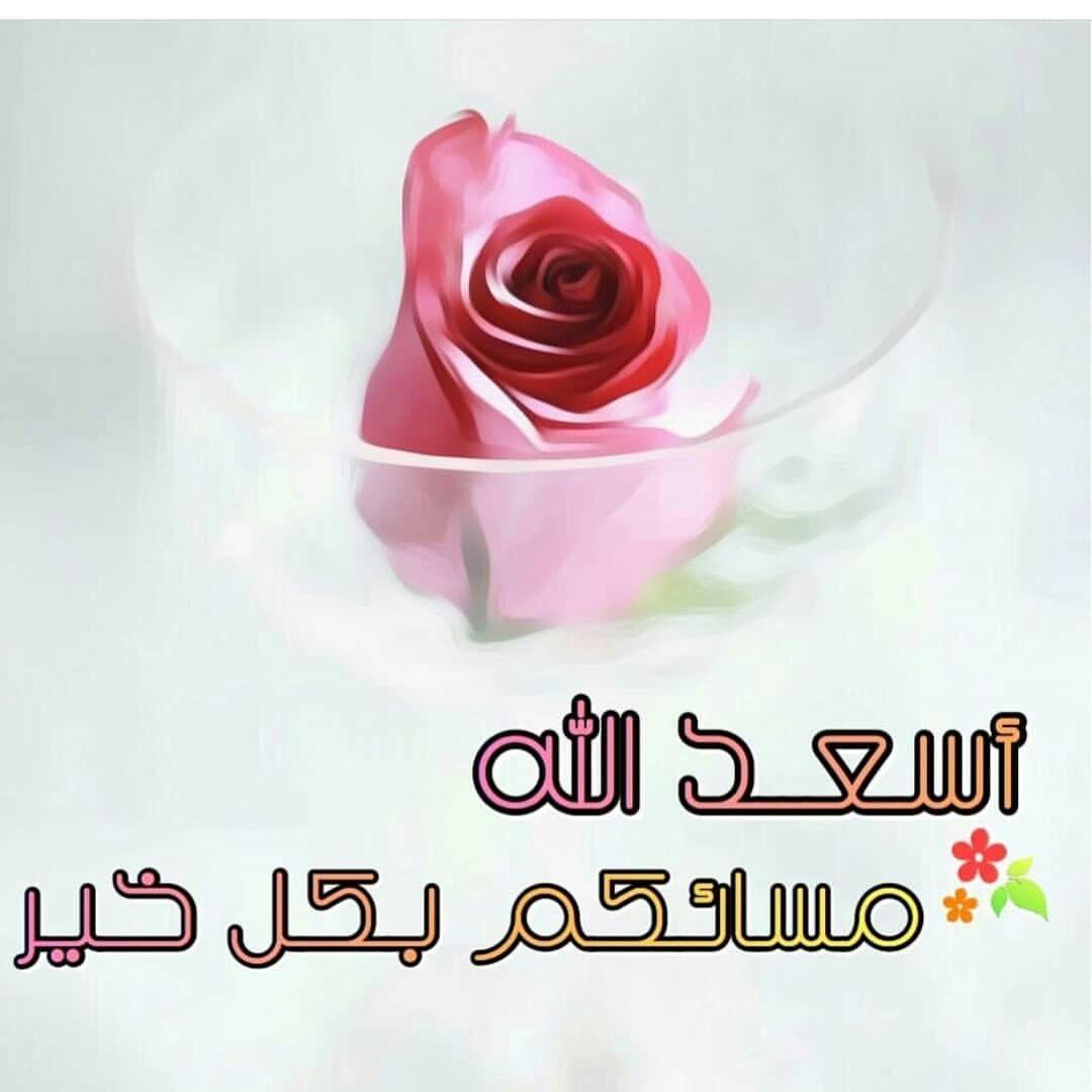 Pin By Sanaa On مساء الخير Desserts Good Evening Icing