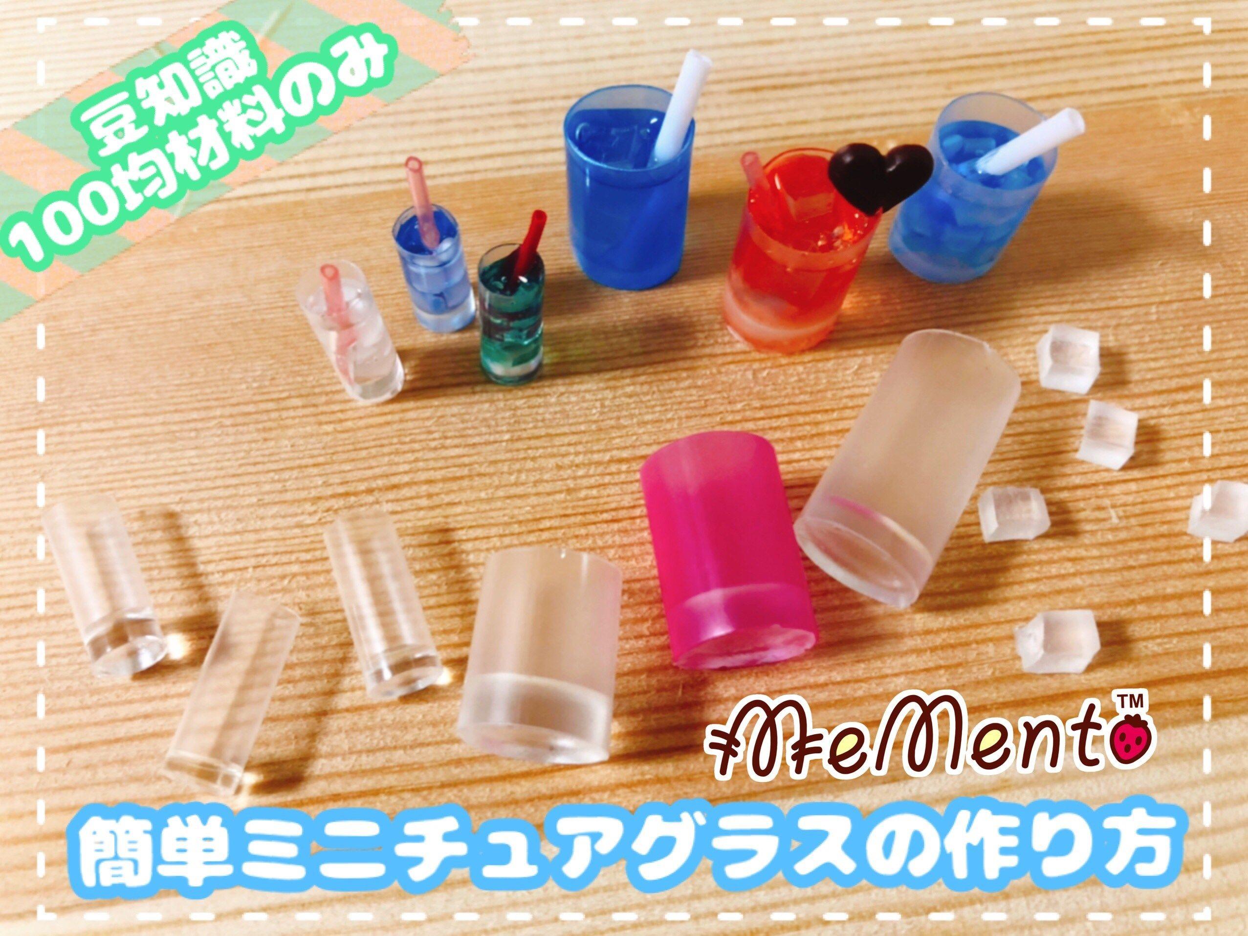 福岡を拠点にフェイクスイーツを作ってますmemento Sweets Decoです ミニチュア ドリンクにかかせないのがグラスですよね すごく簡単にしかも100均の材料だけで簡単に作れます 合わせてストローの作り方もぜひ覗いて見てくださいね ミニチュアフード 作り方 樹脂
