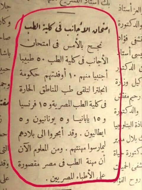 الجامعات المصريه كانت من أوائل الجامعات في العالم ايام عبد الناصر زوجي لما التحق بجامعة لندن لدراسة الدكتوراه البروفسور كانو ب Old Egypt Egyptian History Egypt