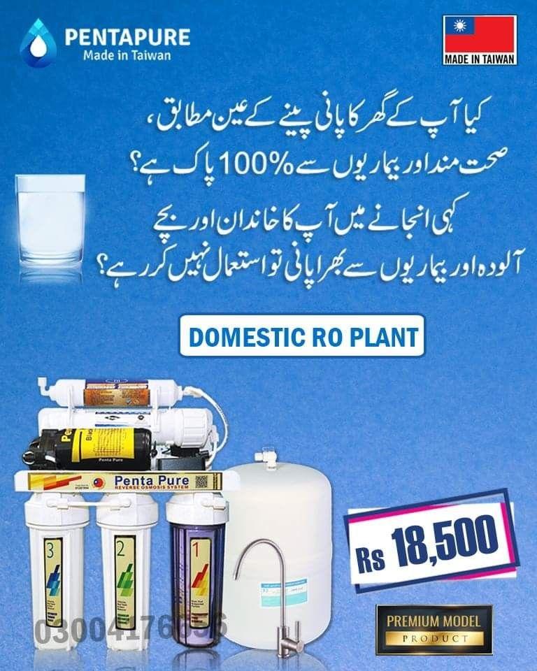 Ro Water Filter Plant Penta Pure Best Water Filter Water Filter Pure Water Filter