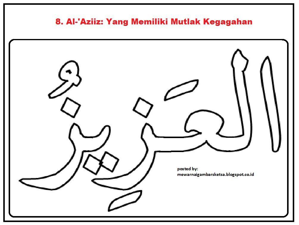 Contoh Tulisan Kaligrafi Asmaul Husna Ar Rahim Places To Visit