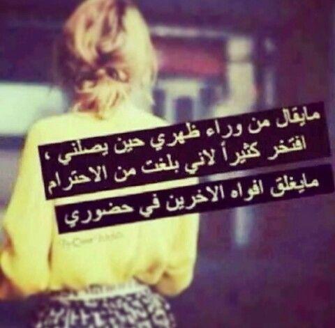 ولماذا لا أفتخر وقد بلغت من الإحترام ما ي غلق أفواه الآخيرن في حضوري Cool Words Arabic Quotes Words