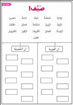 Arabic language worksheets and online exercises