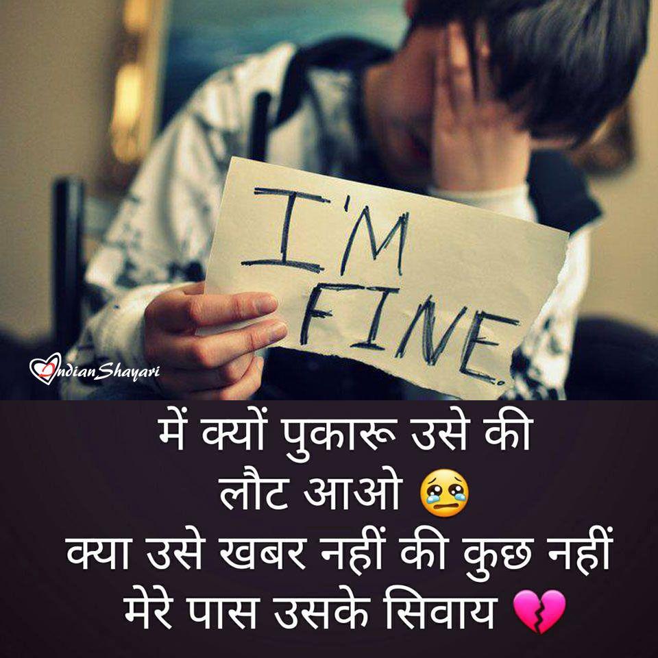 sad shayri com hindi sad shayri com sad shayri in shayri sad hindi