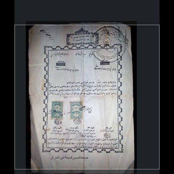 عقد زواج عثماني بولاية بغداد تم في يوم 23 محرم 1325 هـ يعني حوالي يوم الجمعة 8 ا ذار 1907 Decor Home Decor Frame