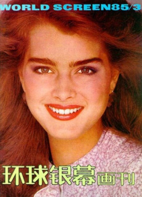Brooke Shields covers World Screen Magazine ( China ) March 1985 ( Photo from 1982)