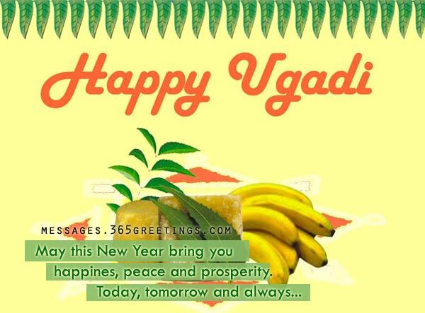 Ugadi wishes sms messages and ugadi greetings festivals best ugadi wishes sms messages and ugadi greetings messages wordings and gift ideas m4hsunfo