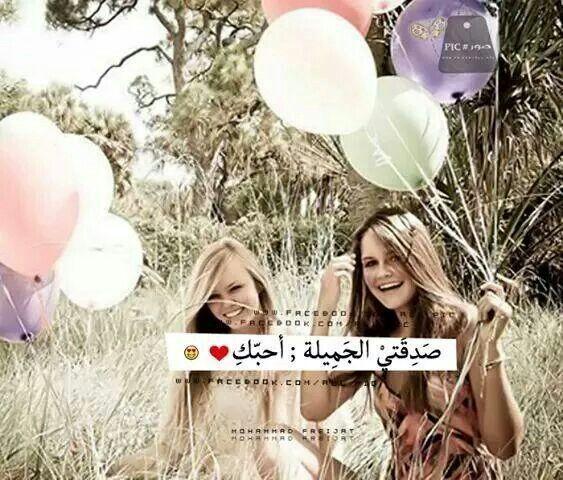 Pin By Alia Nizam On My Friend S صديقتي أحبك في الله Friends In Love Friendship Quotes Qoutes