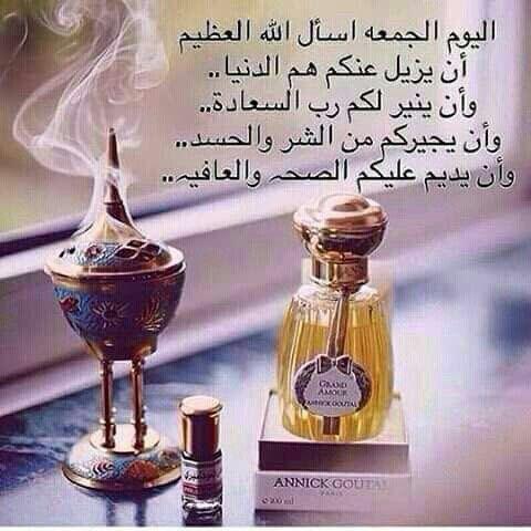 جمعة معطرة بذكر الله والصلاة على رسوله Islamic Love Quotes Perfume Bottles Perfume