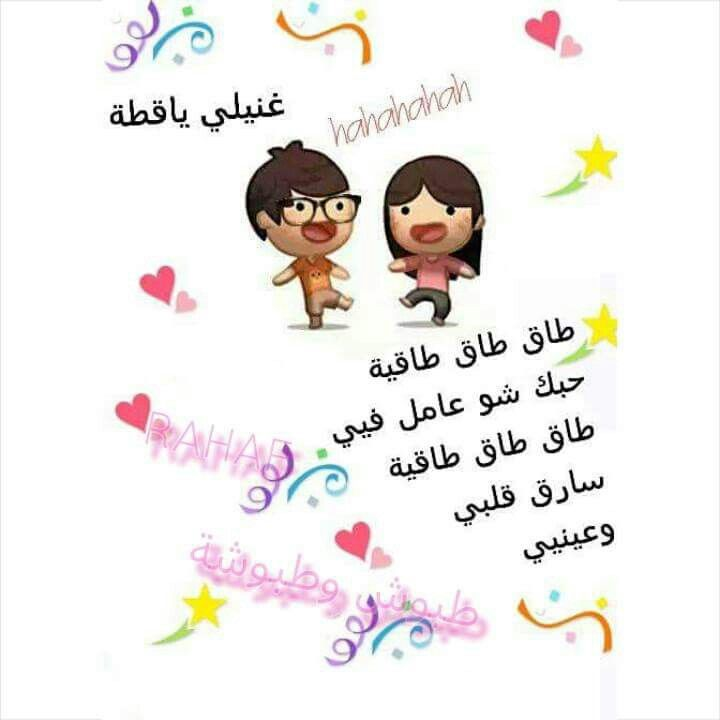 Pin By Areeg Roro On روح الروح Love Words Romantic Quotes Arabic Love Quotes