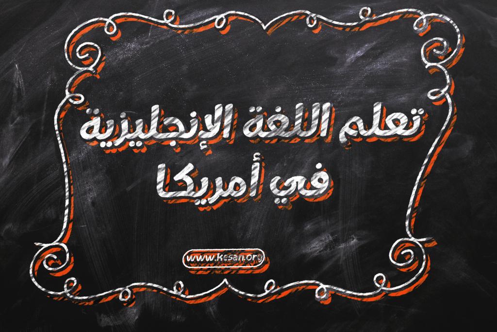 كل ما تريد ان تعرفه عن تعلم اللغة الإنجليزية في الولايات المتحدة الامريكية Chalkboard Quote Art Learn English Art Quotes