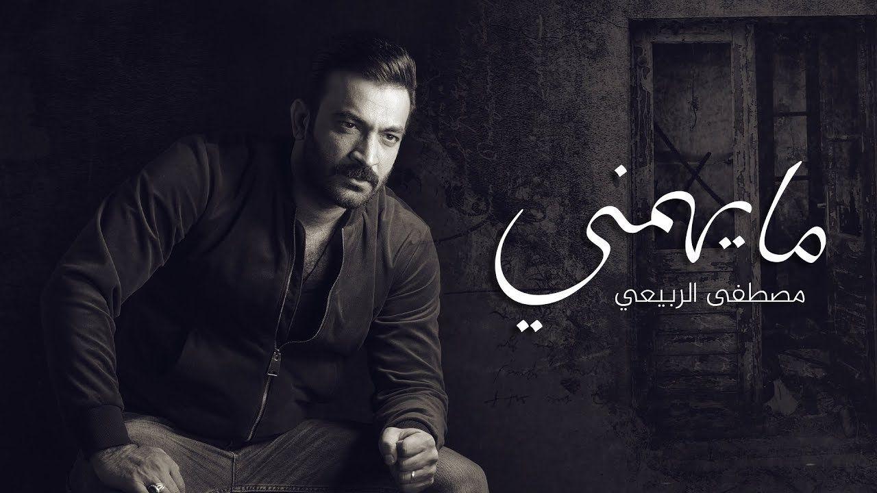 مصطفى الربيعي ما يهمني حصريا 2019 Youtube