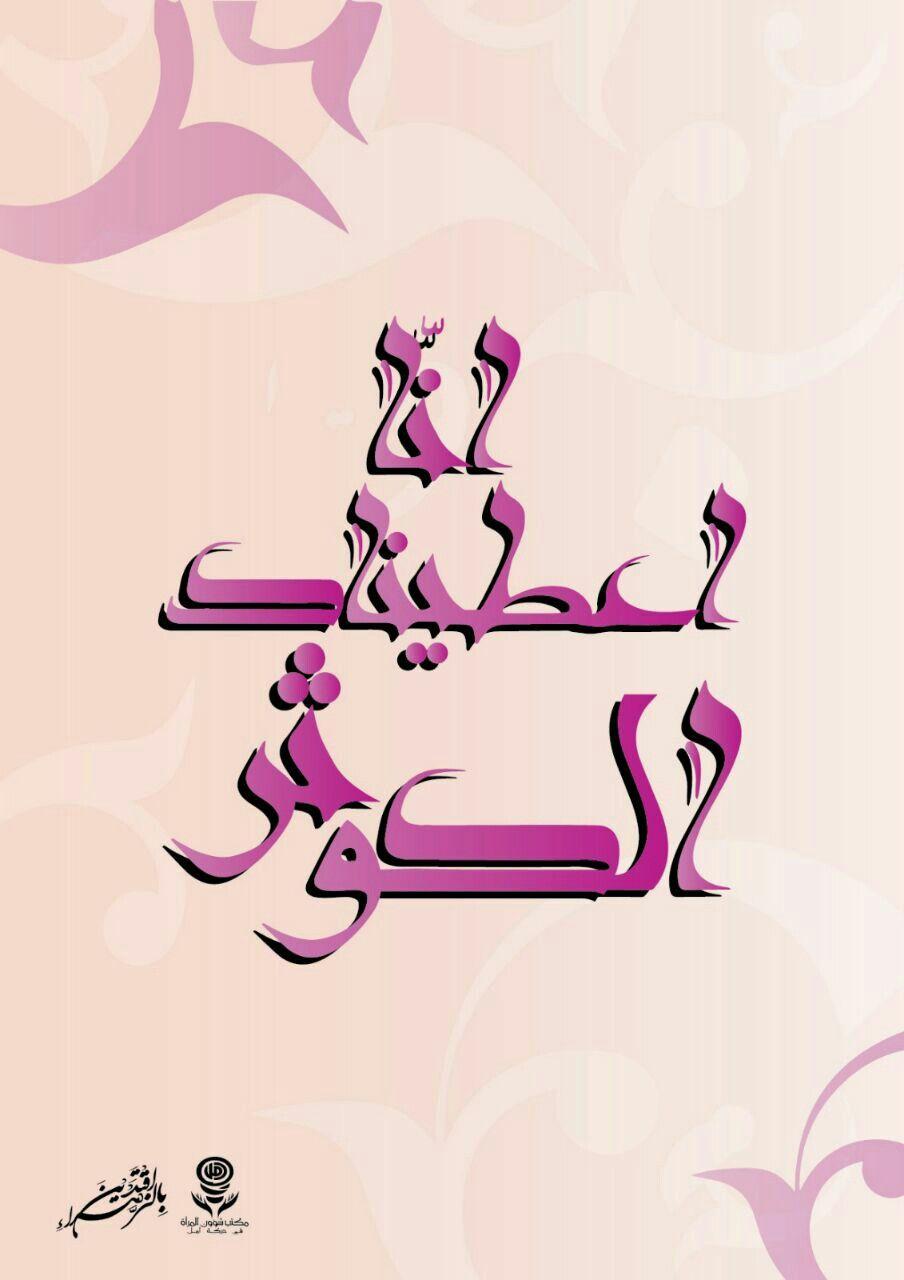 انا اعطيناك الكوثر بالزهراء اقتدين Islam Muslim Muslim Sufi Islam