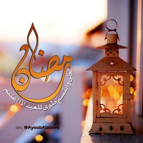 رمضان تجلى وابتسم طوبى للعبد اذا اغتنم Novelty Lamp Home Decor Decor