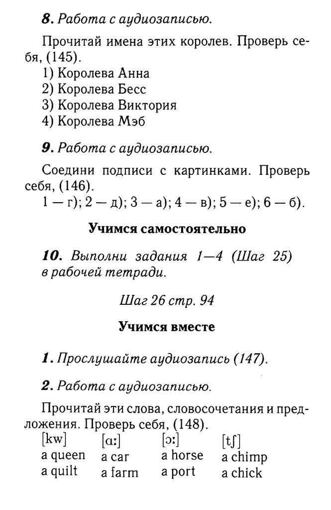 Скачать торрент в п канакина в г горецкий русский язык 2 класс