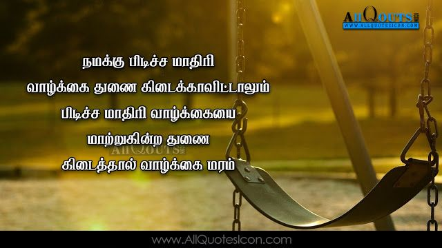 Best Life Inspiration Quotes For Whatsapp Motivation Quotes Tamil