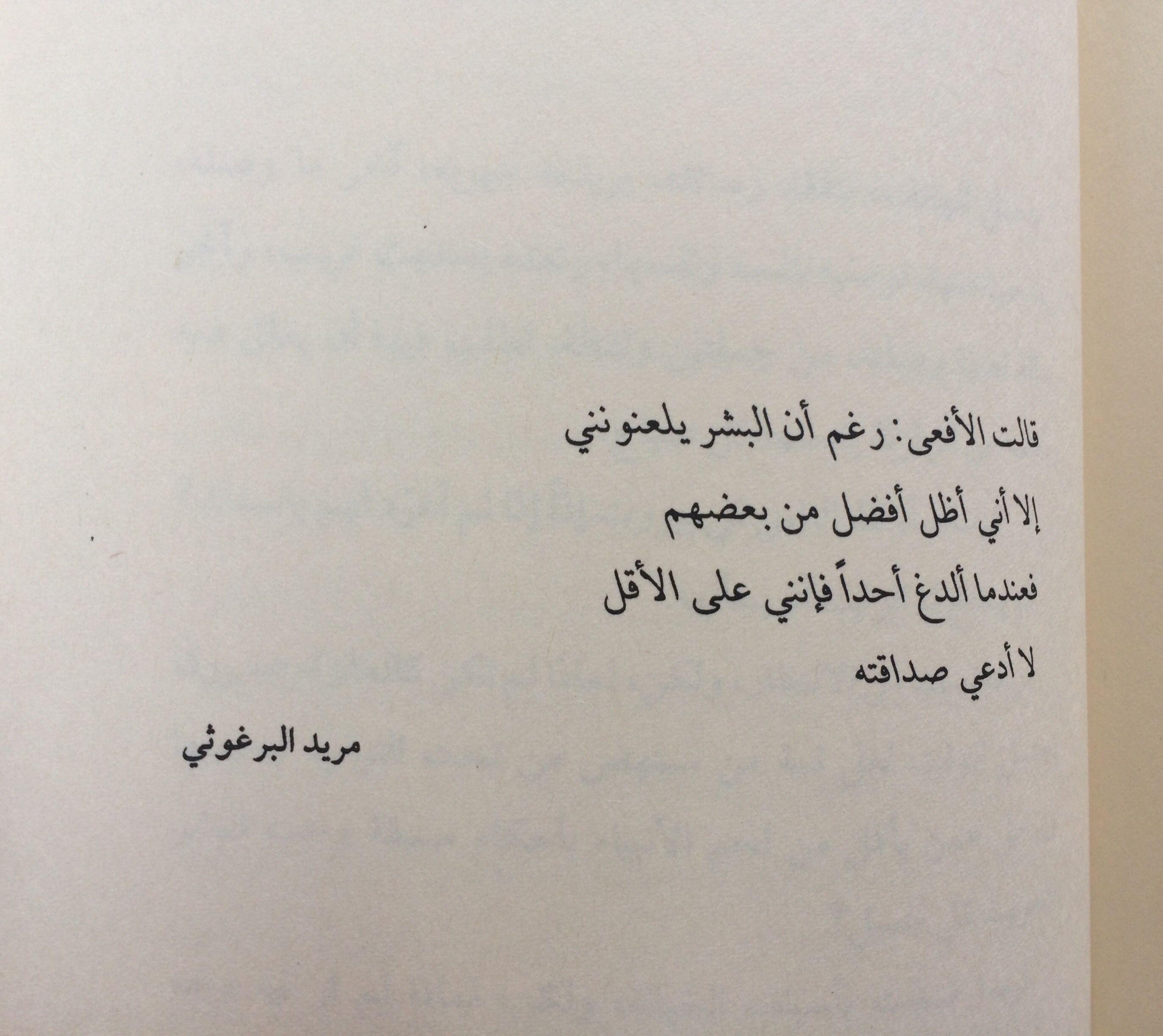 من رواية أنتظر قوس قزح خضر سلامة Arabic Words Arabic Quotes Quotes