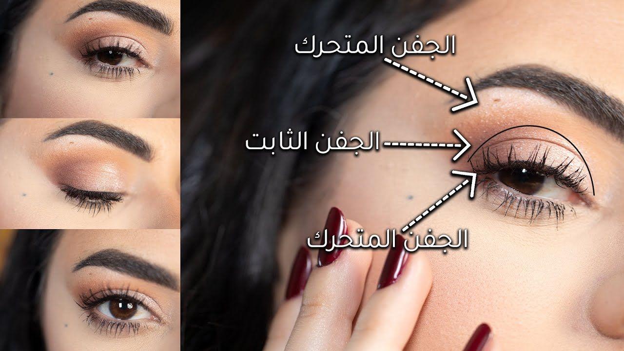 اسهل خطوات دمج ظلال العيون للمبتدئات لازم كل بنت تعرفها مع سارا Youtube Makeup Eye Makeup Eyeshadow Makeup