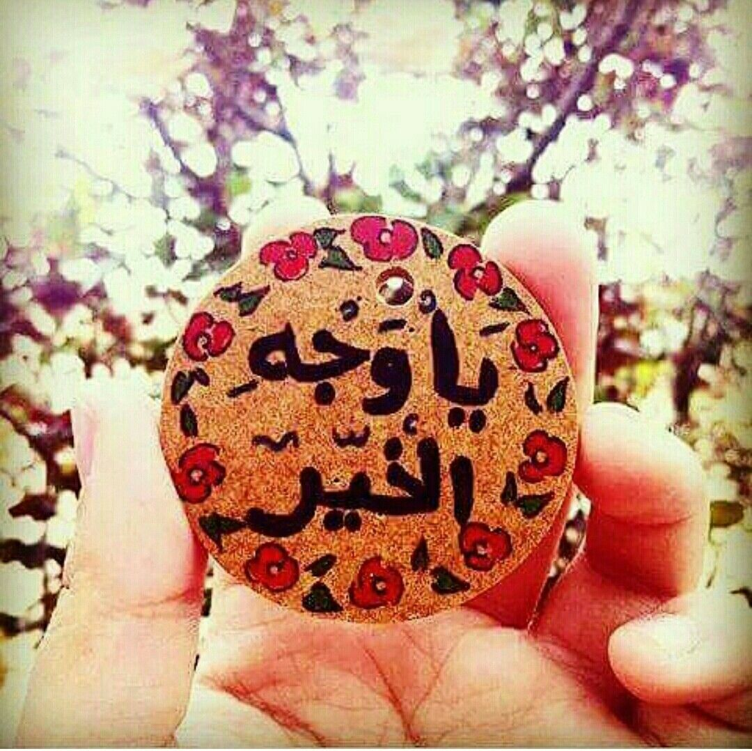 Pin By Man Awy On Happiness Name Embroidery Wood Slice Art Sweet Words