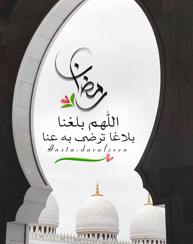 وج ل أمنياتنا رمضان بلا وب اء يا الله الله م بل غنا رمض ان لافاق دين ولا مفق ودين اللهم بلغنا رمضان Home Decor Decals Ramadan Home Decor