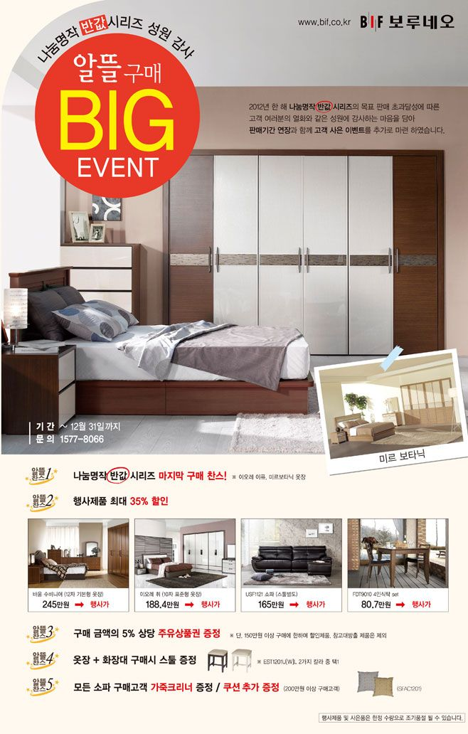 http://www.bif.co.kr/with/event/list.asp?bcode=EVENT=1=824=TITLE=