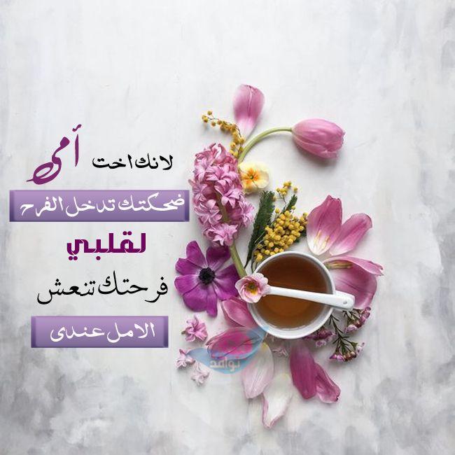 صور عن الخاله 2017 رمزيات عن حب خالاتي Coffee Flower Flower Tea Coffee Art