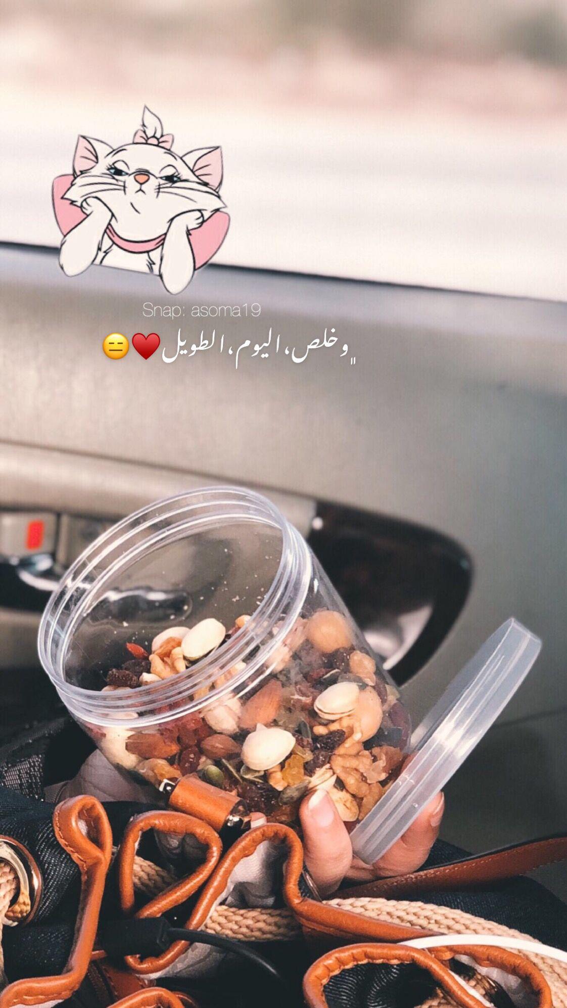 يوميات image by Semsem🦋 Cute food wallpaper, Arabic