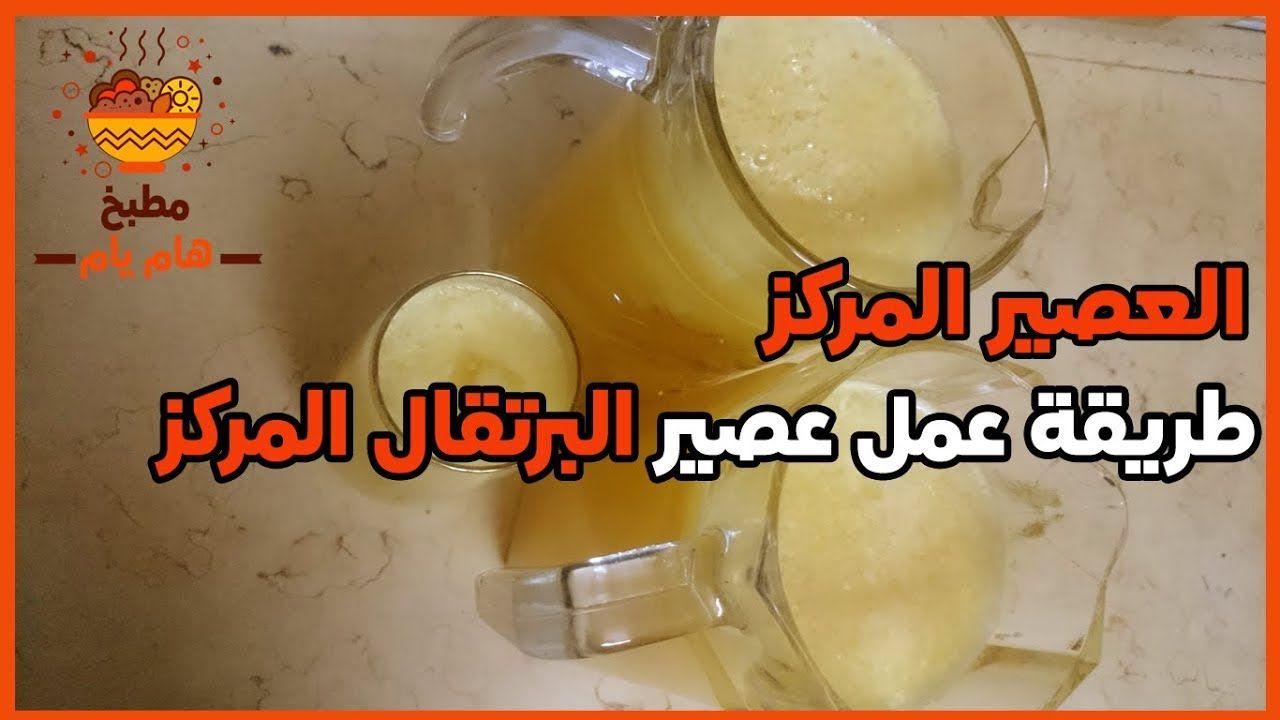 طريقة عمل عصير البرتقال المركز