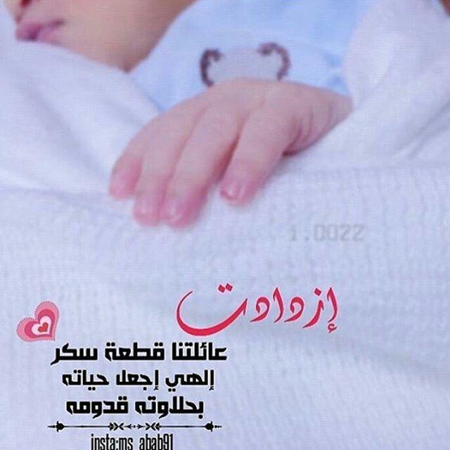 بنات اختي Baby Words Baby Themes New Baby Products