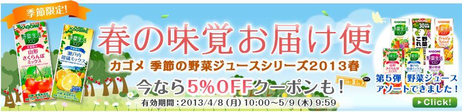 20130409_【楽天24】カゴメ 季節限定!野菜生活100 春の味覚お届け便