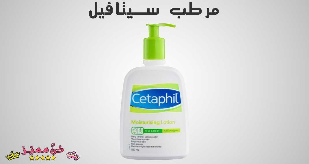 مرطب سيتافيل للبشرة الدهنية السعر و الحجم و الفوائد و تجارب المستخدمين Cetaphil Moisturizer For Oily Sk Skin Care Mask Cetaphil Moisturizer Cetaphil