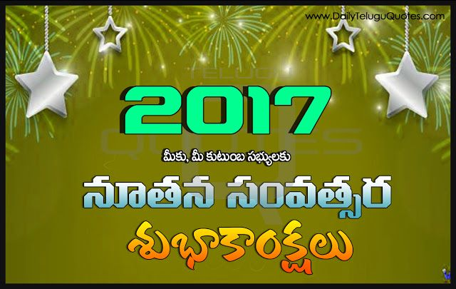 Happy New Year HD Images 2017 Wishes In Telugu Best New Year Greetings  Telugu Quotes Images