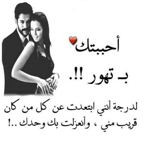 Pin By مجنون حبك On الحب مستحيل Love Quotes Words Quotes