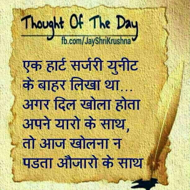 Thought Of Day Gujarati Hindi Special Hindi Quotes