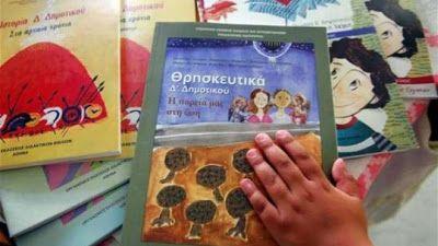 ΕΛΛΗΝΙΚΗ ΔΡΑΣΗ: Ξεσηκώνονται οι γονείς και στην Αχαΐα για το βιβλί...